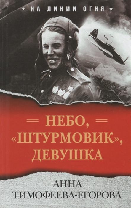 Тимофеева-Егорова А. Небо штурмовик девушка