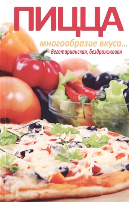 Пицца Многообразие вкуса Вегетарианская бездрожжевая