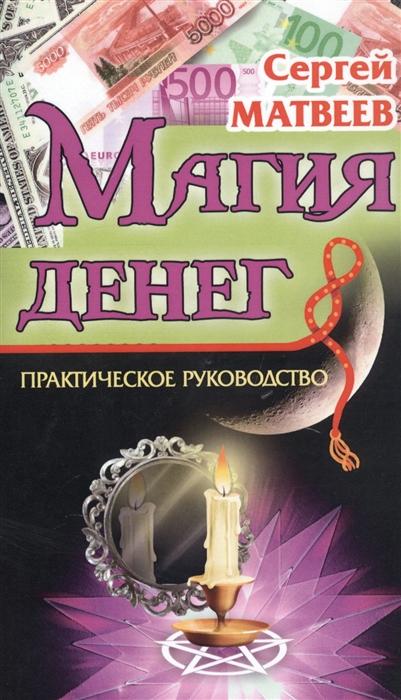Матвеев С. Магия денег Практическое руководство матье д ред гипербарическая медицина практическое руководство