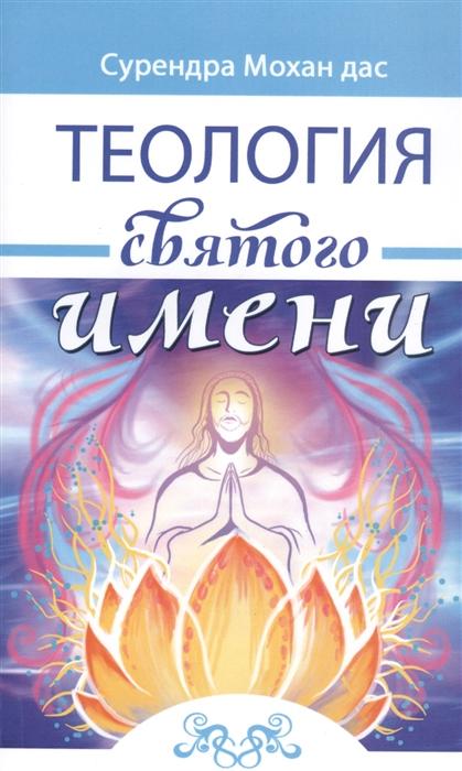 Мохан С. Теология святого имени Теория и практика