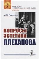 Вопросы эстетики Плеханова