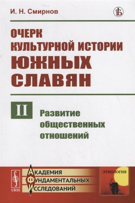 Очерк культурной истории южных славян Выпуск II Развитие общественных отношений
