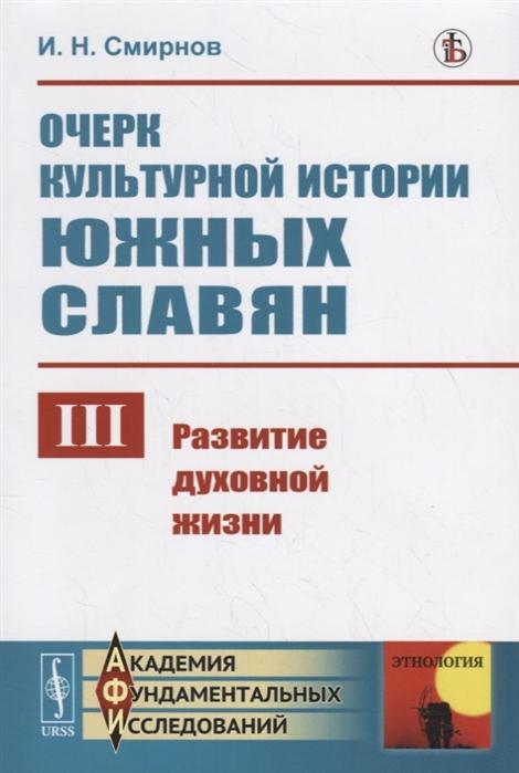 Очерк культурной истории южных славян Выпуск III Развитие духовной жизни