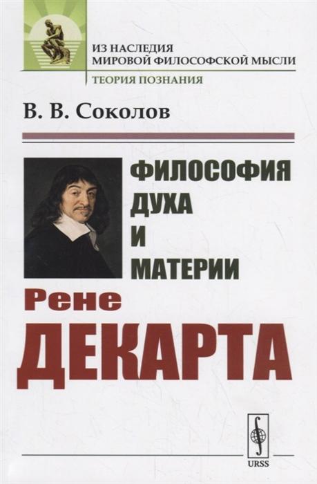 Соколов В. Философия духа и материи Рене Декарта