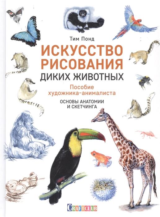 Искусство рисования диких животных Пособие художника-анималиста Основы анатомии и скетчинга