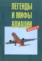 Легенды и мифы авиации. Из истории отечественной и мировой авиации. Сборник статей. Выпуск 9