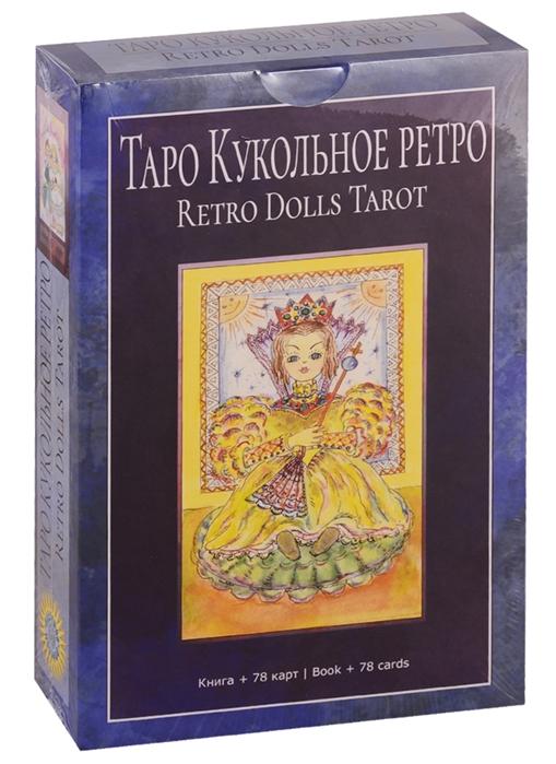 Таро Кукольное Ретро (Добрицына О.) - купить книгу с доставкой в интернет-магазине «Читай-город». ISBN: 978-5-88875-670-6