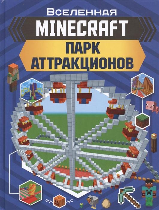 цены на Руни Э. MINECRAFT Парк аттракционов  в интернет-магазинах