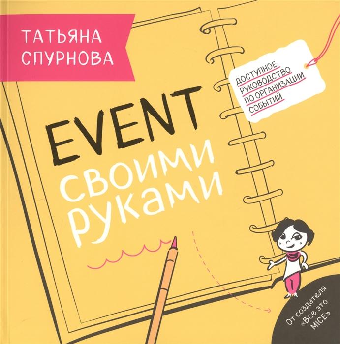 Спурнова Т. Event своими руками Доступное руководство по организации событий