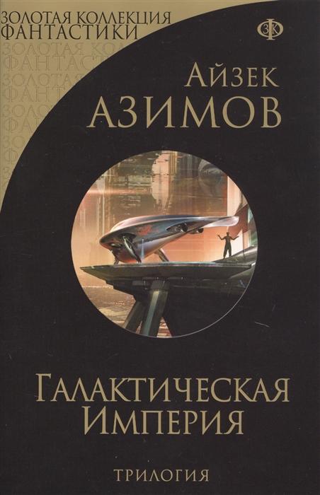 Азимов А. Галактическая Империя азимов а академия и империя