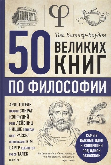 Фото - Батлер-Боудон Т. 50 великих книг по философии том батлер боудон сам себе mba джош кауфман обзор