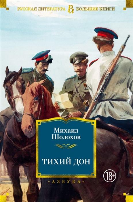 Шолохов М. Тихий Дон