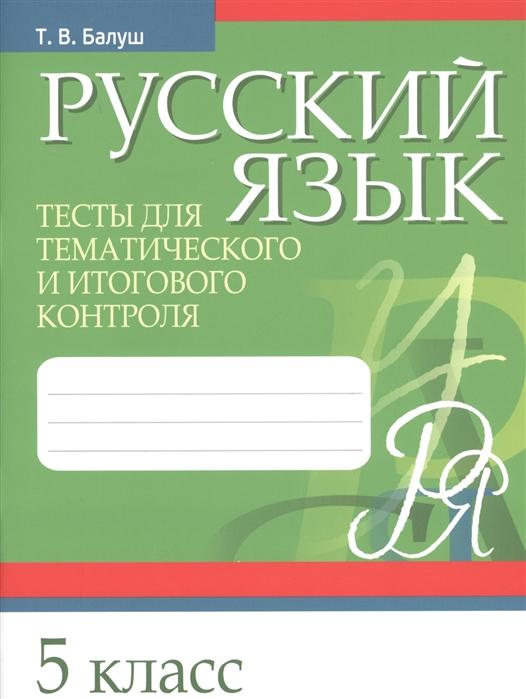 Русский язык 5 класс Тесты для тематического и итогового контроля