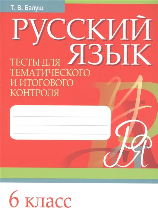 Русский язык 6 класс Тесты для тематического и итогового контроля