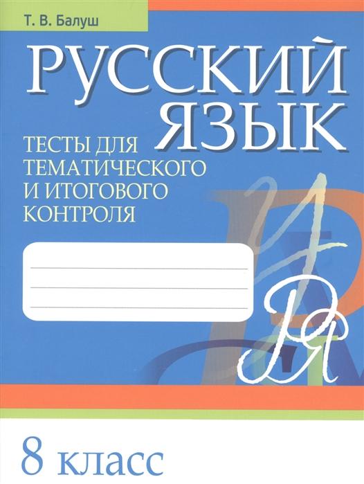 Русский язык 8 класс Тесты для тематического и итогового контроля