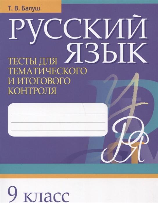 Русский язык 9 класс Тесты для тематического и итогового контроля