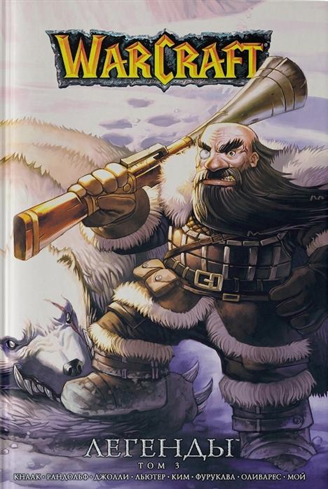 Кнаак Р. Warcraft Легенды Том 3 кнаак ричард warcraft легенды том 3