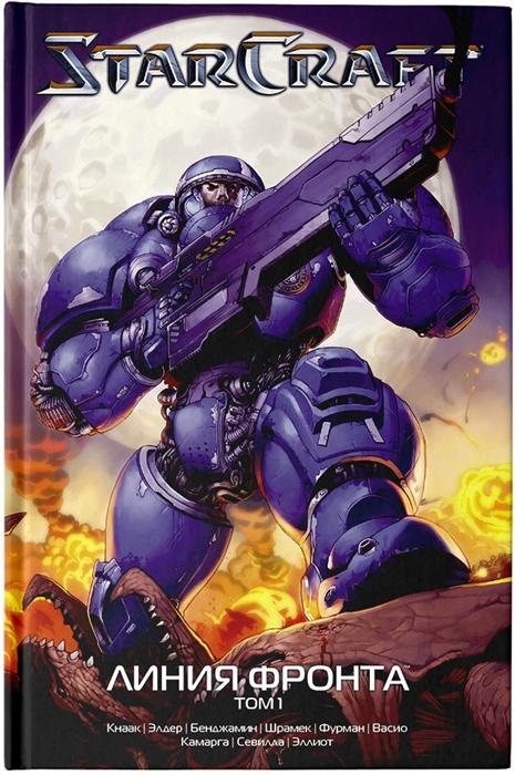 Кнаак Р., Элдер Д. и др. StarCraft Линия фронта Том 1