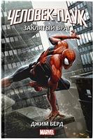 Человек-Паук: Заклятый враг