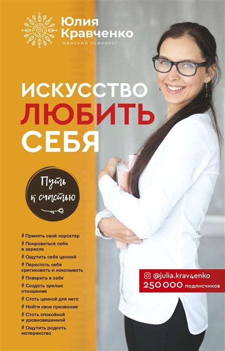 Кравченко Ю. Искусство любить себя