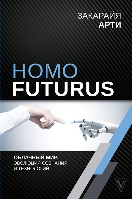 Арти З. Homo Futurus Облачный Мир эволюция сознания и технологий