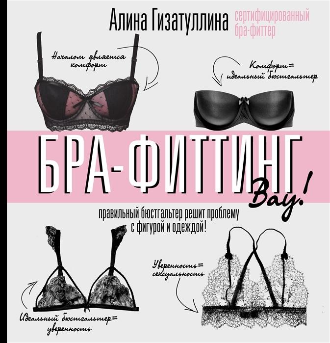 Гизатуллина А. Бра-фиттинг Правильный бюстгальтер решит проблему с фигурой и одеждой