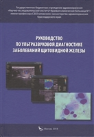 Руководство по ультразвуковой диагностике заболеваний щитовидной железы. Руководство для врачей
