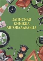 Записная книжка автовладельца