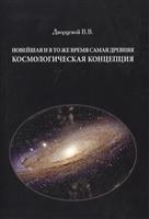 Новейшая и в то же время самая древняя космологическая концепция