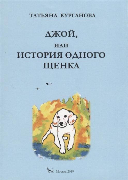 Купить Джой или история одного щенка Стихи для детей, Перо, Стихи и песни