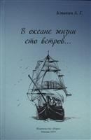 В океане жизни сто ветров…