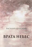 Врата небес. Философический роман