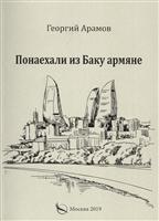 Понаехали из Баку армяне