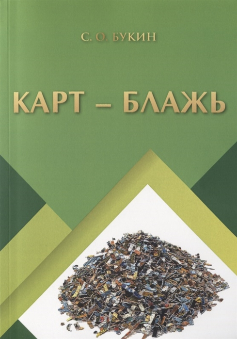 Букин С. Карт - блажь блажь 2019 02 27t19 00