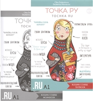 Точка РУ. Tochka ru. Russian course A1 Textbook + Russian course A1 Workbook (комплект из 2 книг)
