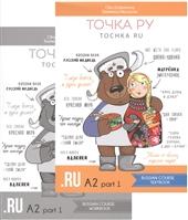 Точка РУ. Tochka ru. Russian course A2 part 1 Textbook + Russian course A2 part 1 Workbook (комплект из 2 книг)