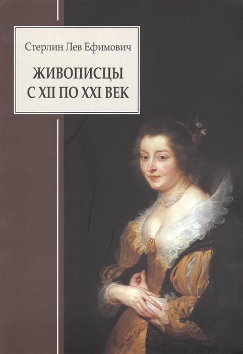 Стерлин Л. Живописцы с XII по XXI век