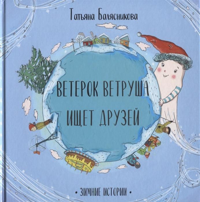 Балясникова Т. Ветерок Ветруша ищет друзей Зимние истории анджей ласки зимние истории