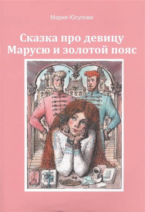 Юсупова М. Сказка про девицу Марусю и золотой пояс