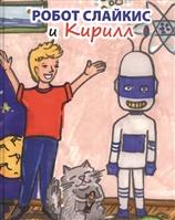 Робот Слайкис и Кирилл