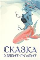 Сказка о девочке-русалочке