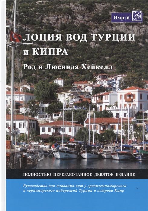 Лоции вод Турции и Кипра Руководство для плавания яхт у средиземноморского и черноморского побережий Турции и острова Кипр фото