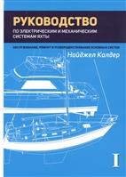 Руководство по механическим и электрическим системам яхты. Том I. Электрические системы яхты