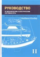 Руководство по механическим и электрическим системам яхты. Том II. Механические системы яхты