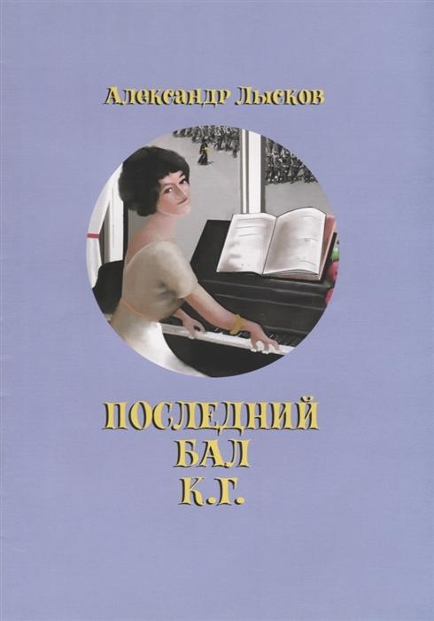 Лысков А. Последний бал К Г максимов г горбовский а закладный е последний порог