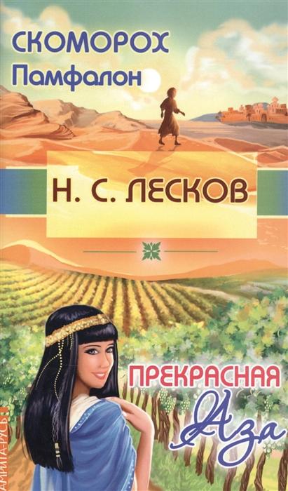 Лесков Н. Скоморох Памфалон Прекрасная Аза