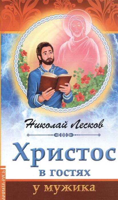 Лесков Н. Христос в гостях у мужика цена