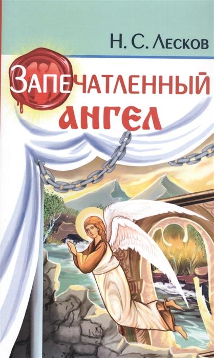 Лесков Н. Запечатленный ангел николай лесков запечатленный ангел