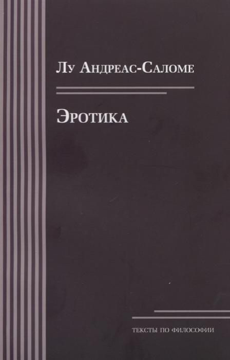Андреас-Саломе Л. Эротика Собрание трудов Тексты по философии
