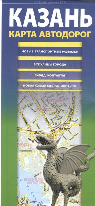 Карта автодорог Казань 2019